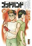 (18) (11-19 and Kodansha Manga Novel) God Hand Teru (2012) ISBN: 4063708500 [Japanese Import]