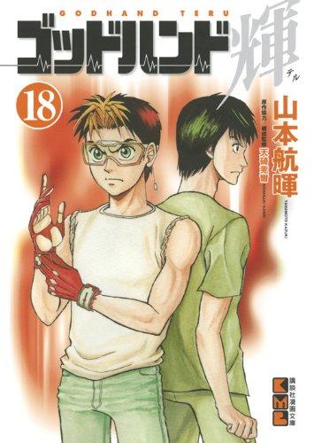 Read Online (18) (11-19 and Kodansha Manga Novel) God Hand Teru (2012) ISBN: 4063708500 [Japanese Import] pdf