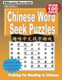 Chinese Word Seek Puzzles: HSK Level 2 (P&Learn Chinese Serial) (Volume 6) (Chinese Edition) by Quyin Fan (2014-05-11)