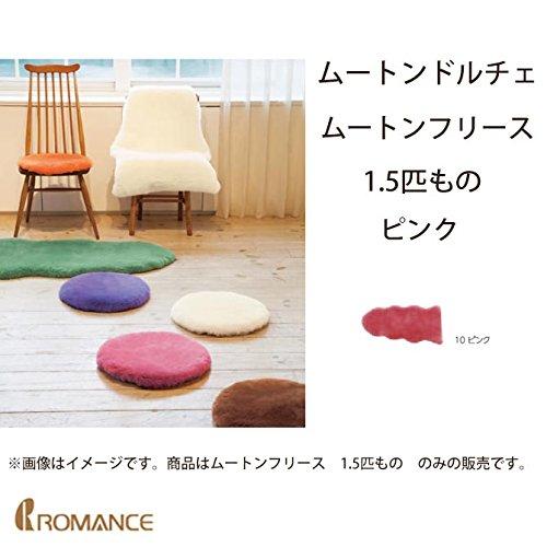 ■ムートンドルチェ ムートンフリース 1.5匹もの ピンク 京都 ロマン/ピンク  ピンク B01LYVW6EM