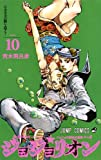 製品画像: Amazon: ジョジョリオン 10 (ジャンプコミックス): 荒木 飛呂彦