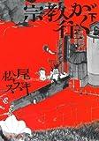 宗教が往く〈下〉 (文春文庫)