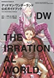 Deadman Wonderland Official Guide Book THE IRRATIONAL WORLD (Kadokawa Comics Ace) (2011) ISBN: 4047157406 [Japanese Import]