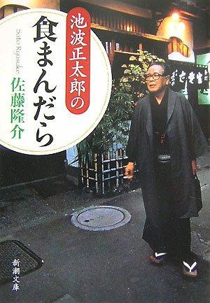 池波正太郎の食まんだら (新潮文庫)