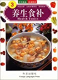 Health Tonics (Chinese/English edition: FLP Chinese Cooking) (English and Chinese Edition)