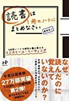 読書は1冊のノートにまとめなさい 100円ノートで確実に頭に落とすインストール・リーディング (Nanaブックス)