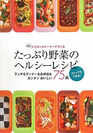 Price comparison product image Healthy recipes with plenty of vegetables to make with silicon steamer (2010) ISBN: 4885749808 [Japanese Import]