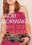 LOVE SONG for HEAVEN LIVE [DVD]
