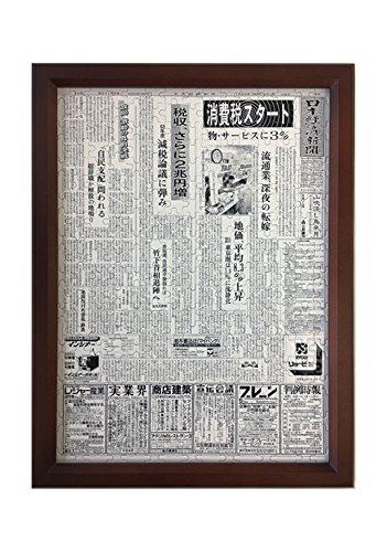 フレーム付き新聞パズル(315ピース)消費税スタート(1989年)紙面 [日本経済新聞 公認]【お誕生日新聞】 B0796QKT67 B0796QKT67, シロイシシ:f37b567f --- ero-shop-kupidon.ru