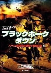 ブラックホーク・ダウン〈上〉_アメリカ最強特殊部隊の戦闘記録 (ハヤカワ文庫NF)