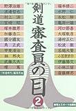 剣道 審査員の目〈2〉