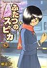 ふたつのスピカ 第9巻