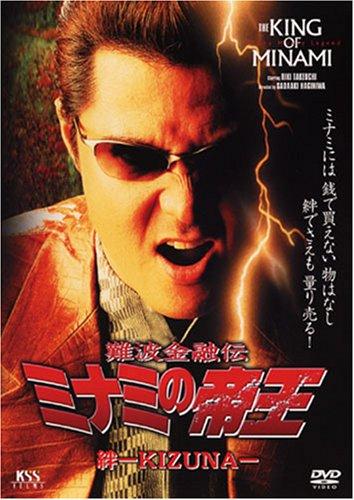 難波金融伝 ミナミの帝王(42) 絆-KIZUNA