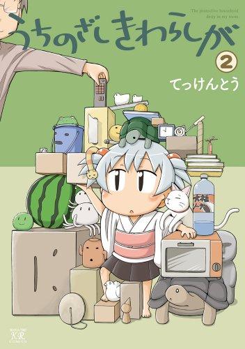 うちのざしきわらしが (2) (まんがタイムKRコミックス)