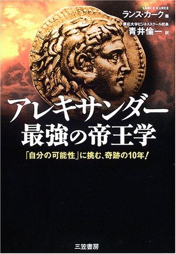 アレキサンダー最強の帝王学―「自分の可能性」に挑む、奇跡の10年!