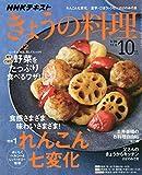 NHKテキストきょうの料理 2019年 10 月号 [雑誌]
