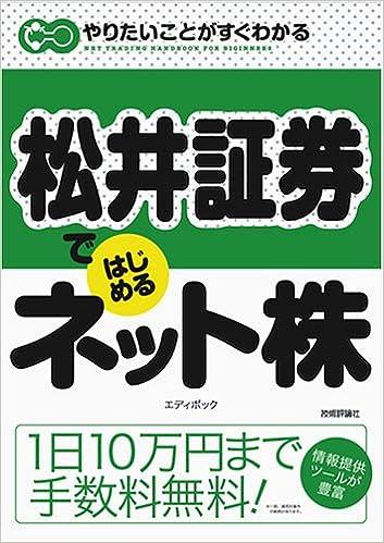 松井 証券