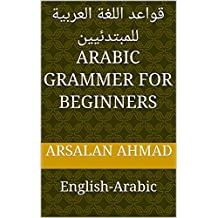 ‫قواعد اللغة العربية للمبتدئيين Arabic Grammer for Beginners: English-Arabic ‬(Arabic Edition)