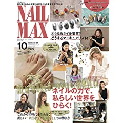 NAIL MAX 最新号 サムネイル