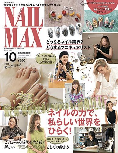 NAIL MAX 最新号 表紙画像