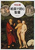 絵画で読む聖書 (新潮文庫)