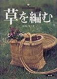 草を編む―谷川栄子の野山を編む