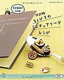 改訂版 ちょび子のミニチュアフードレシピ (レディブティックシリーズno.4371)