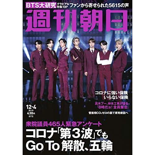 週刊朝日 2020年 12/4号 表紙画像