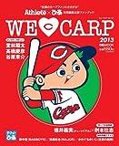 WE LOVE CARP (ぴあMOOK)