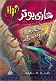 Image of Harry Potter and the Chamber of Secrets (Arabic Edition)