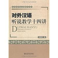 对外汉语听说教学十四讲