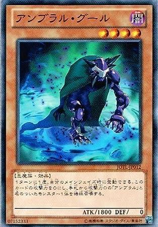 cartas de Yu-Gi-Oh Anburaru-Ghoul Yu-Gi-Oh Habra juicio de ...