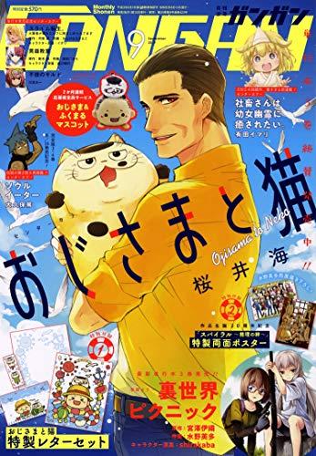 月刊少年ガンガン 最新号 表紙画像