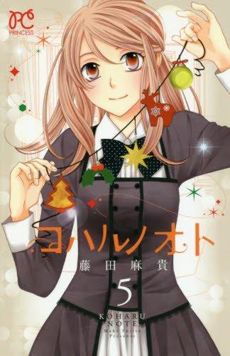 コハルノオト 5 (プリンセスコミックス)