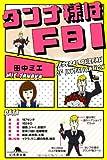 「ダンナ様はFBI」田中 ミエ