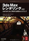 3ds Max レンダリング 第2版 ―mental ray で実現する高度なレンダリング―