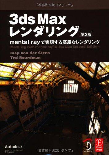 Download 3ds Max rendaringu : Mental ray de jitsugensuru kōdona rendaringu ebook