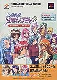 ときめきメモリアル2完全攻略&ビジュアルガイド (KONAMI OFFICIAL GUIDEパーフェクトシリーズ)