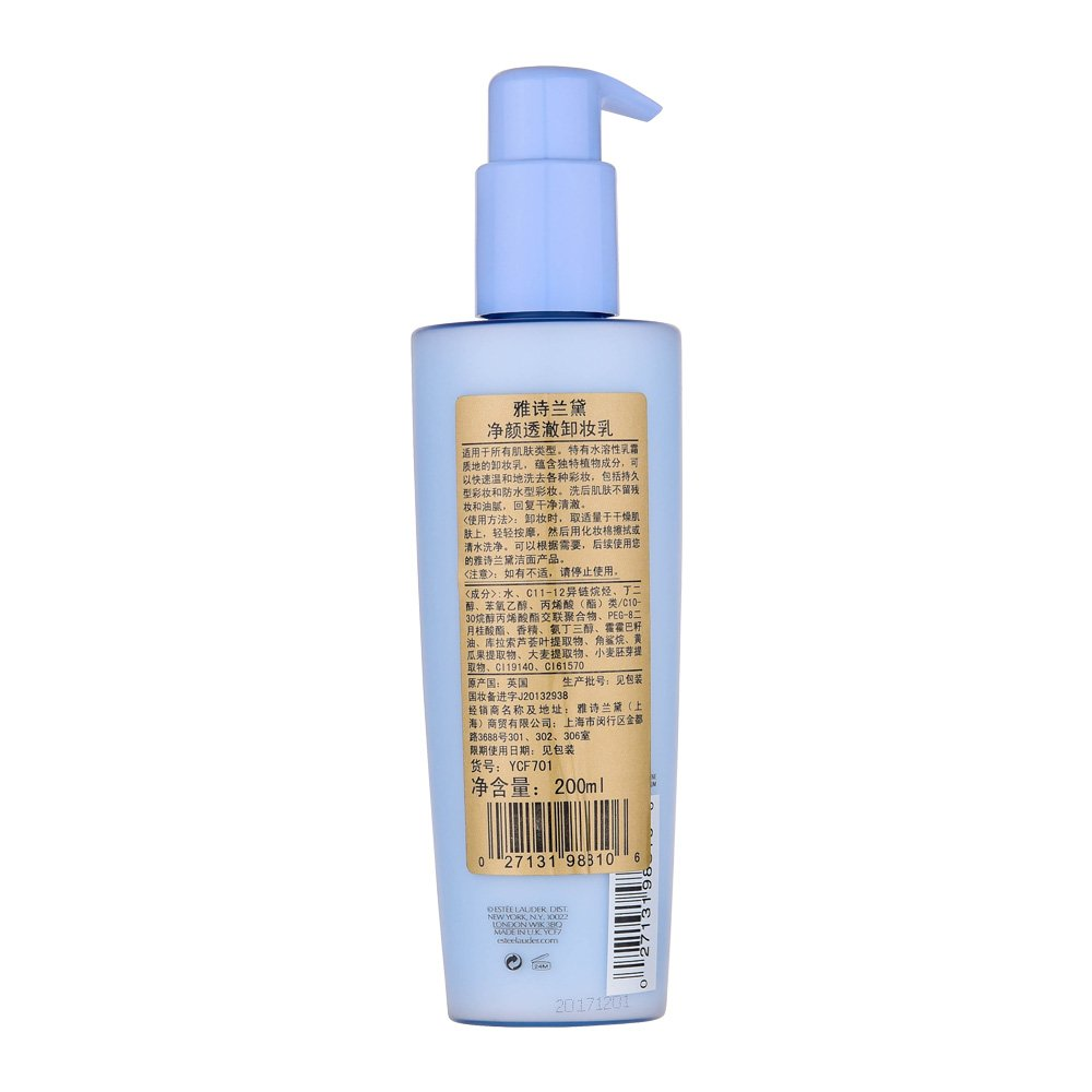 Estee Lauder Take It Away Makeup Remover Lotion for Unisex, 6.7 Ounce by Estee Lauder (Image #2)