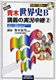 NEW青木世界史B講義の実況中継 (2) (The live lecture series)