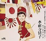 Sanbyaku Rokujugo Ho no March / Shinjitsu Ichiro no March (Walking March) by Kiyoko Suizenji (2003-11-21)