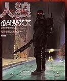 Jin-Roh Maniaxx (Japanese Languge Text) by Kadokawa Shoten (2000-10-01)