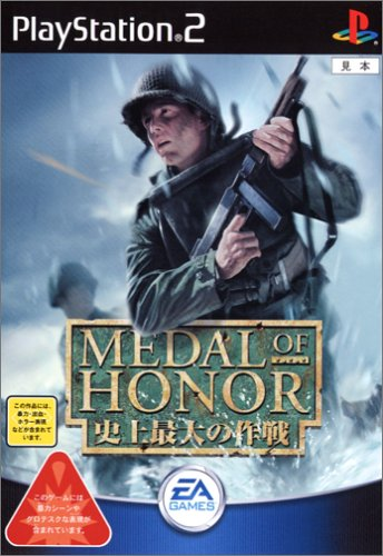 MEDAL OF HONOR ~史上最大の作戦~の商品画像
