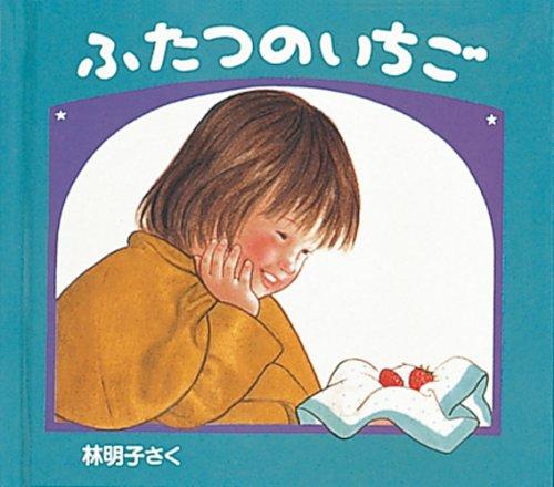 ふたつのいちご (日本傑作絵本シリーズ)
