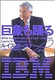 巨象も踊る(ルイス・V・ガースナー/山岡 洋一/高遠 裕子)