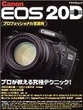 Canon EOS 20Dプロフェッショナル写真術―プロが教える究極テクニック! (アスペクトムック)