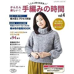 手編みの時間 最新号 サムネイル