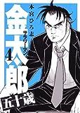 サラリーマン金太郎 五十歳 4 (ヤングジャンプコミックス)