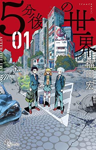 5分後の世界 (1) (少年サンデーコミックス)