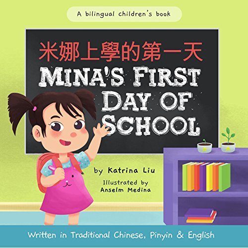 Mina's First Day of School (Bilingual in Chinese with Pinyin and English - Traditional Chinese Version): A Dual Language Children's Book